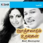 Oonjalaadum Uravugal songs