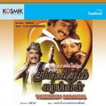 Thudikkum Kagarngal songs
