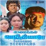 Vanakkam Vadiyare songs