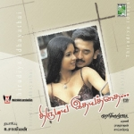 Thirudia Idhayathe songs