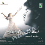 Kathal Alla Adhaiyumthaandi songs