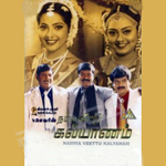 Namma Veettu Kalyanam songs