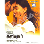 Kaliyugam songs