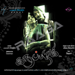 Karuppazhagi songs