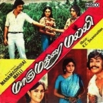 Manamadurai Malli songs