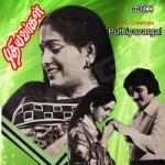 Puthiyavargal songs