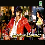 Chellapillai songs