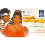 Alex Pandiyan (1994) songs