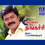 En Aasai Thangachi songs