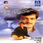 Ennai Thalatta Varuvala songs