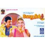 Gopura Deepam songs