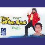 Oru Vasantha Geetham songs