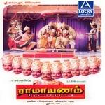 Ramayanam songs