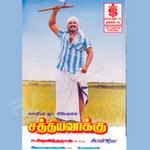 Sathiya Vaaku songs
