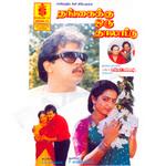 Thangaiku Oru Thaalatu songs