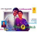 Sundhara Kaandam songs