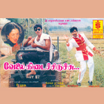 Velai Kedaichiduchu songs