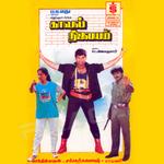 Kaaval Nilayam songs