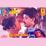 Madras To Goa songs