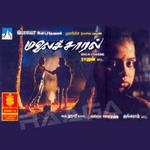 Malai Chaaral songs