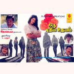 Oru Pudhiyaudhayam songs