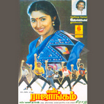En Rajangam songs