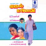 Mudhal Manaivi songs