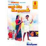 Naanum Indha Ooruthan songs
