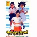 Sendhoora Devi songs
