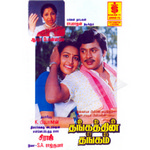 Thangathin Thangam songs