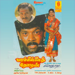 Mappilai Thozhan songs