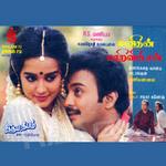 Manidhan Maarivittan songs