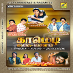 Goundamani & Senthil Comedy songs