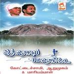 Otthayadi Paathaiyile songs