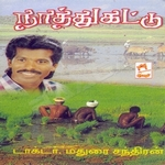 Natthukkattu songs