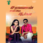 Saravanan Engira Surya songs