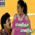 Manitha Manitha songs