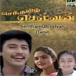 Senthamizh Selvan songs