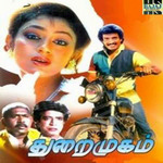 Thuraimugam songs