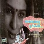 Vaikarai Pookkal songs