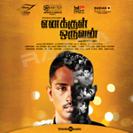 Enakkul Oruvan songs
