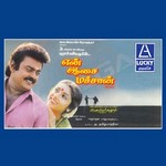 En Aasai Machan - Story & Dialogue songs