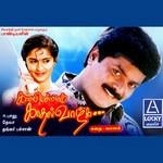 Kaalamellam Kadhal Vaazhga - Story & Dialogue songs