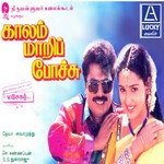 Kalam Mari Pochu songs