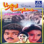 Poove Unakkaga - Story & Dialogue songs