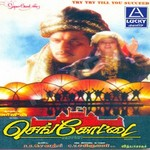 Sengottai songs