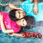 Manitha Kadhal Alla songs