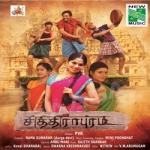 Chithirapuram songs