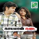 Kayalan Kadai Kumaresan songs