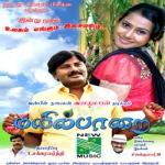 Mayil Paarai songs